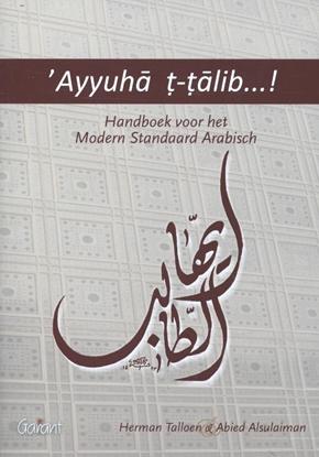 Afbeeldingen van Ayyuha t-talib!