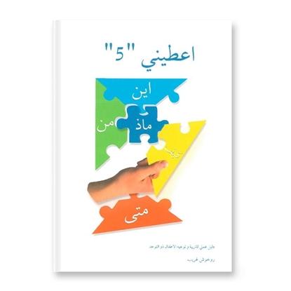 Afbeeldingen van Ajeb Ala Asielati