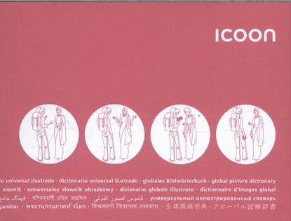 Afbeeldingen van ICOON - Version: classic