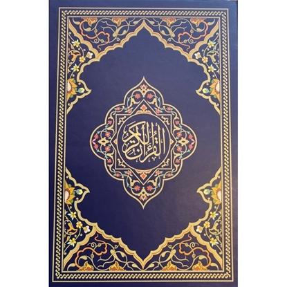Afbeeldingen van Al-Qur'aan al-Kareem