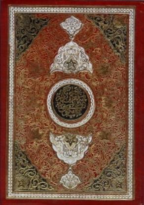 Afbeeldingen van Al Azhar, quraan Arab Arab 17x24