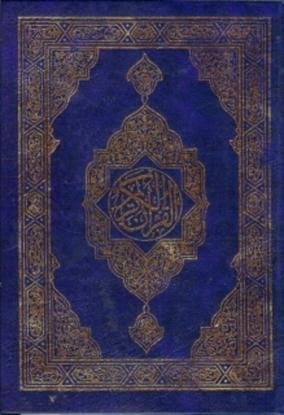 Afbeeldingen van Al Azhar, Quraan Arab Arab 14X21