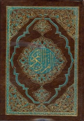 Afbeeldingen van Al Azhar, Quraan Arab Arab 13X18