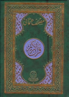 Afbeeldingen van Alazhar, Qraan Arab Arab 17X24