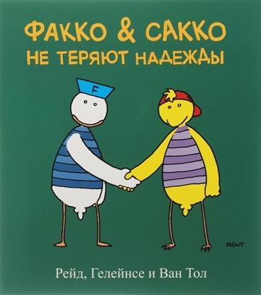 Afbeeldingen van Fakko & Sakko