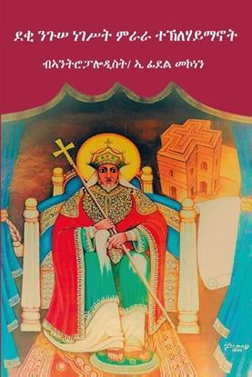 Afbeeldingen van Deqi Nguse Negest Mirara Teklehaimanot 1